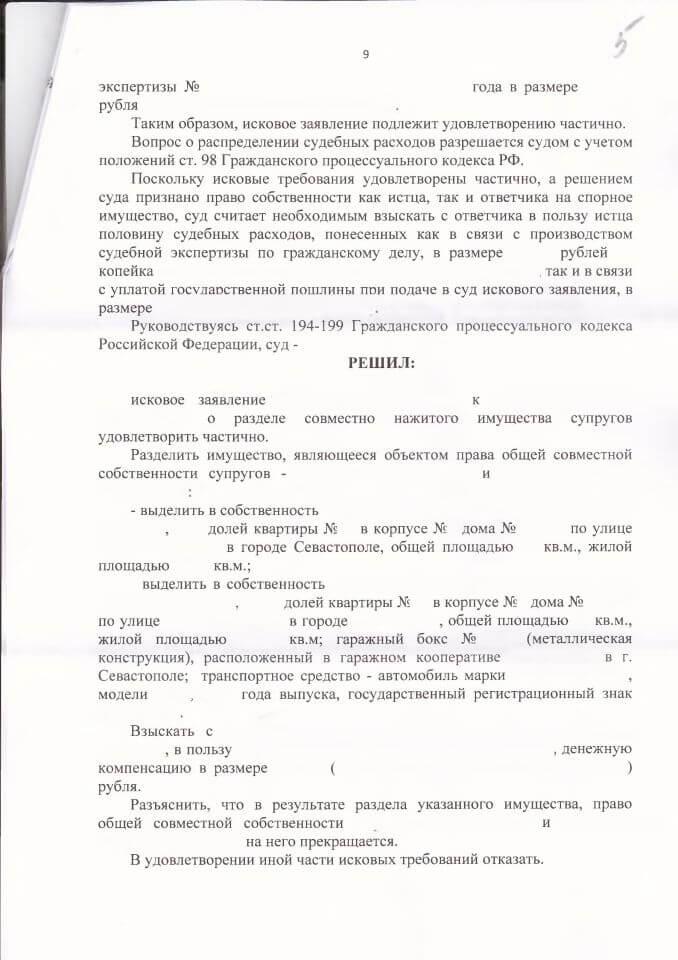 9 Решение Ленинского районного суда о разделе совместно нажитого имущества супругов
