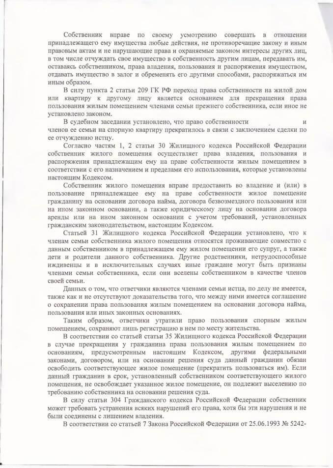 2 Решение Гагаринского района о выписке из квартиры