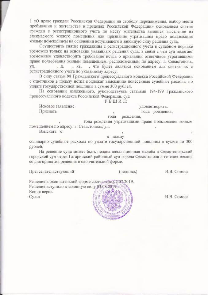 3 Решение Гагаринского района о выписке из квартиры