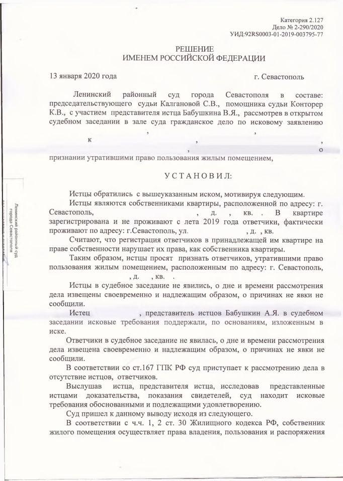 1 Решение Ленинского суда о снятии с регистрации
