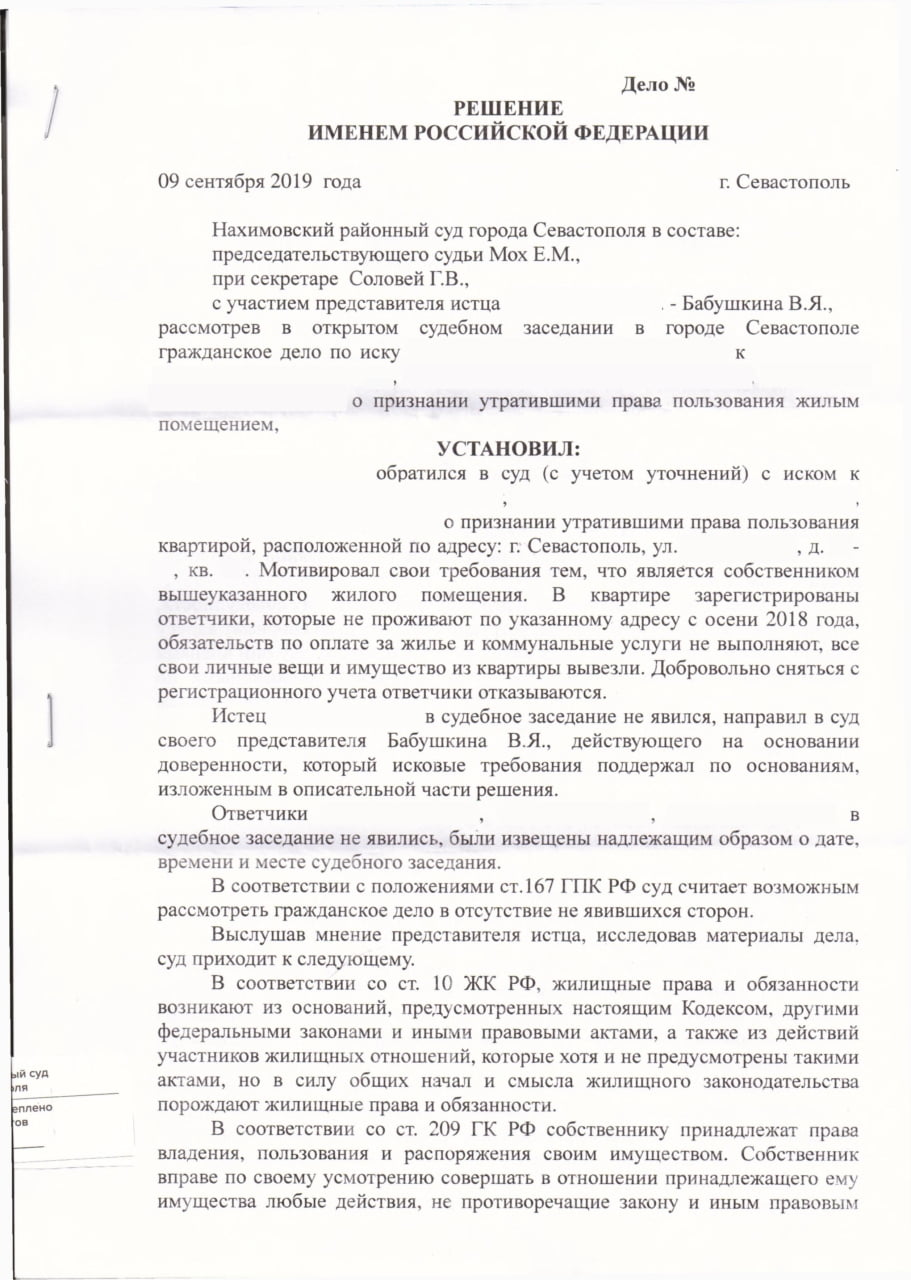 1 Решение Нахимовского районного суда о снятии с регистрации граждан