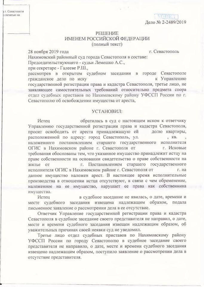 1 Решение Нахимовского суда о снятии ареста с квартиры