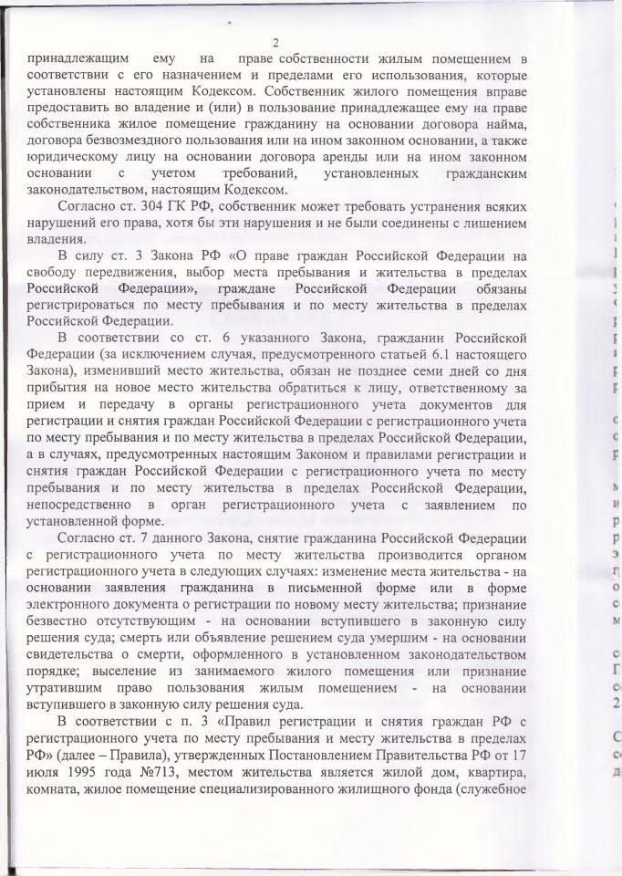 2 Решение Ленинского суда о снятии с регистрации