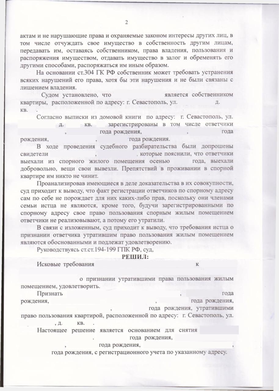 2 Решение Нахимовского районного суда о снятии с регистрации граждан