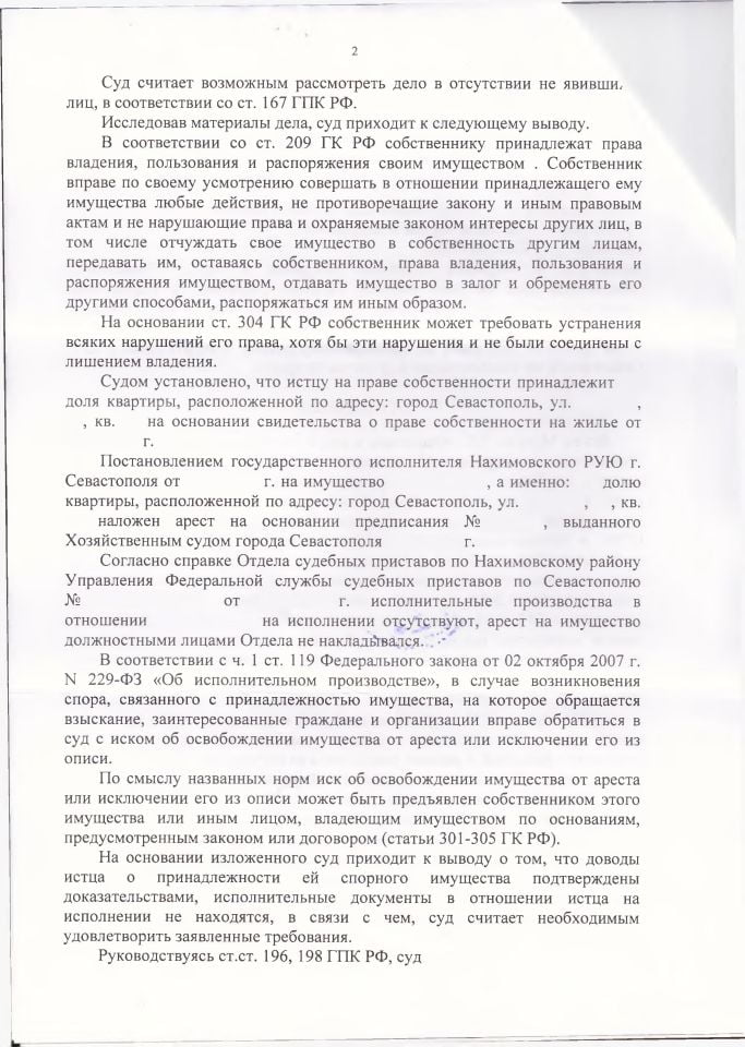 2 Решение Нахимовского суда о снятии ареста с квартиры