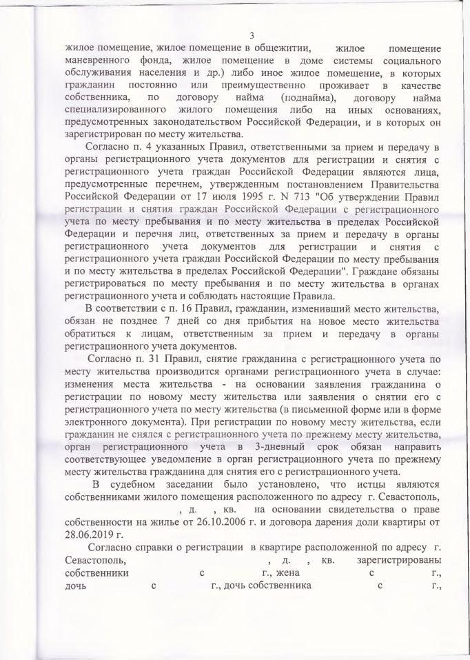3 Решение Ленинского суда о снятии с регистрации