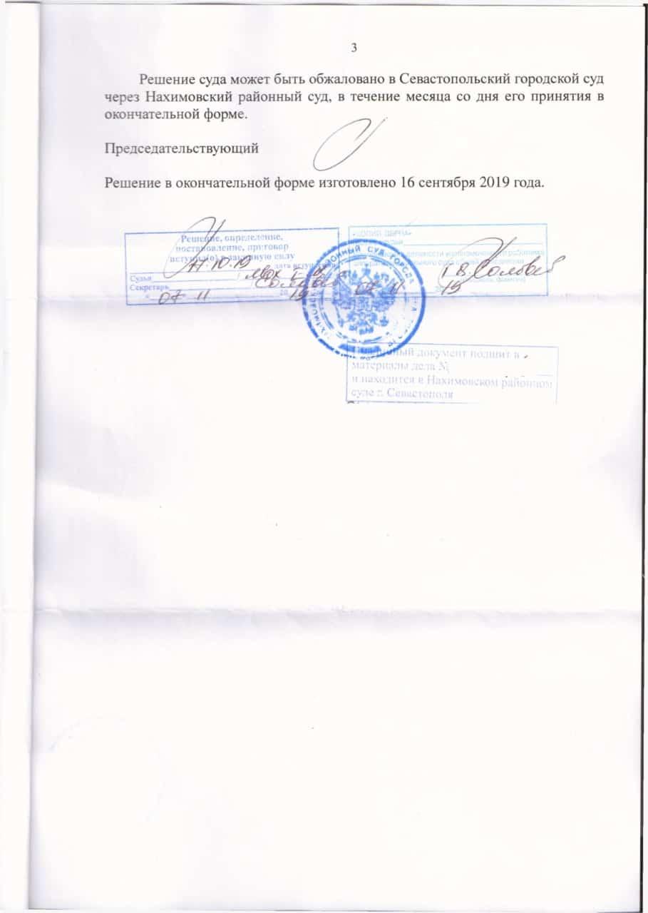 3 Решение Нахимовского районного суда о снятии с регистрации граждан