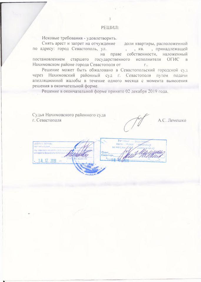 3 Решение Нахимовского суда о снятии ареста с квартиры