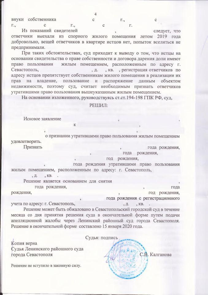 4 Решение Ленинского суда о снятии с регистрации