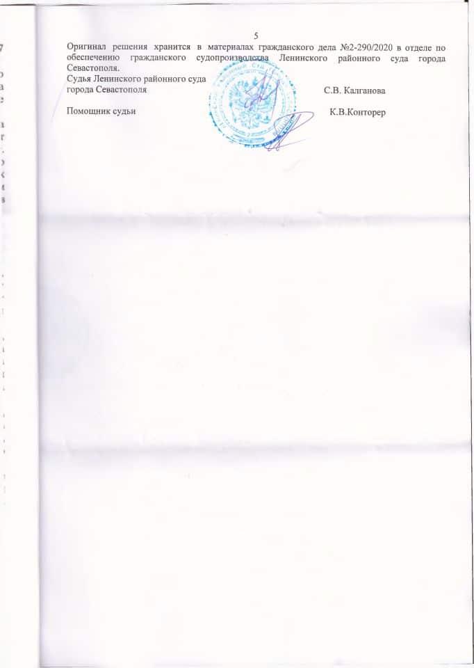 5 Решение Ленинского суда о снятии с регистрации
